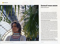 National Geographic Russia, march 2009Ekaterina Donskaya